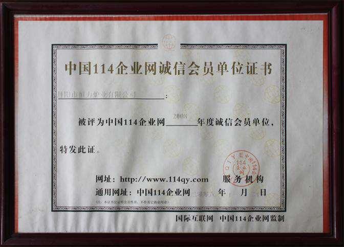 中国114企业网诚信会员单位证书