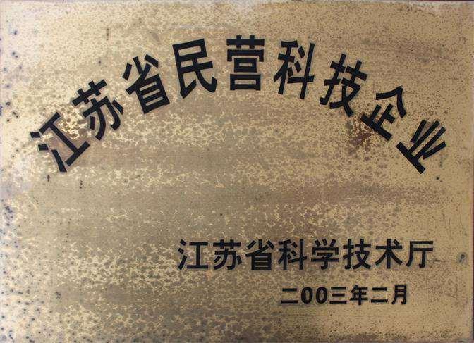 2003年获得江苏省民营科技企业