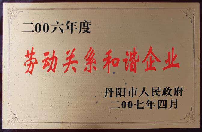 2006年度劳动关系和谐企业