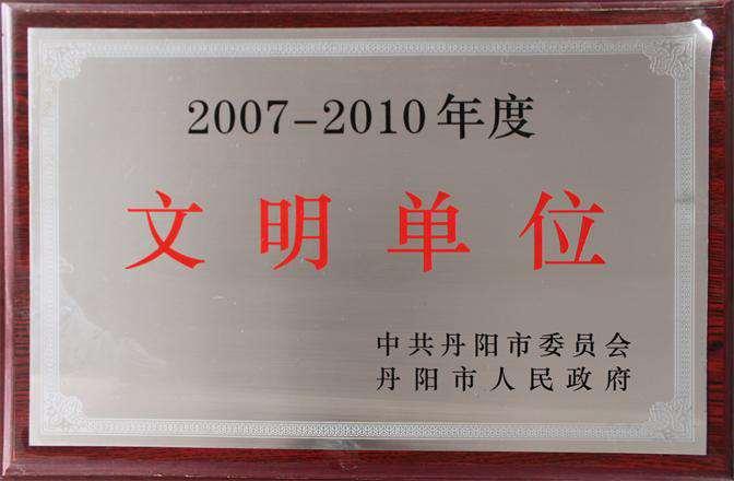 2007-2010年度文明单位