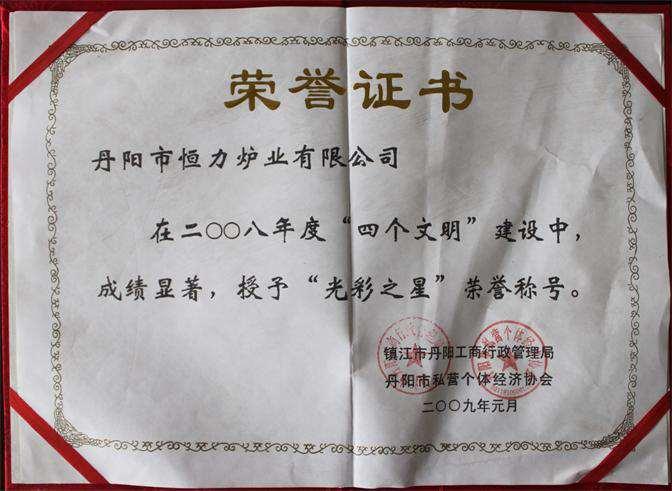 """2008年度""""四个文明""""荣誉证书"""