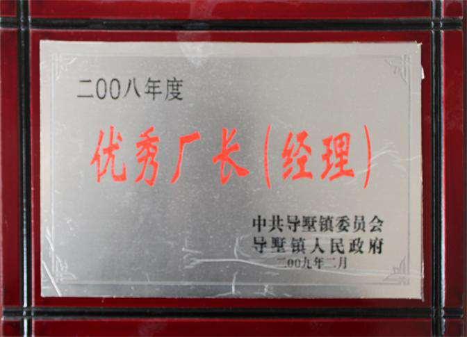 2008年度优秀厂长(经理)